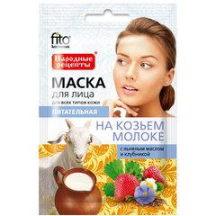 Маска для лица на козьем молоке Fito Косметик Народные рецепты 25 мл