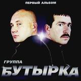 Бутырка / Первый Альбом (LP)