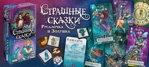 Страшные сказки: Русалочка и Золушка (на русском)
