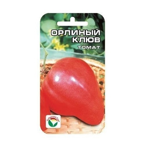 Орлиный Клюв 20шт томат (Сиб сад)