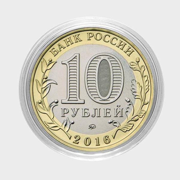 Сергей. Гравированная монета 10 рублей