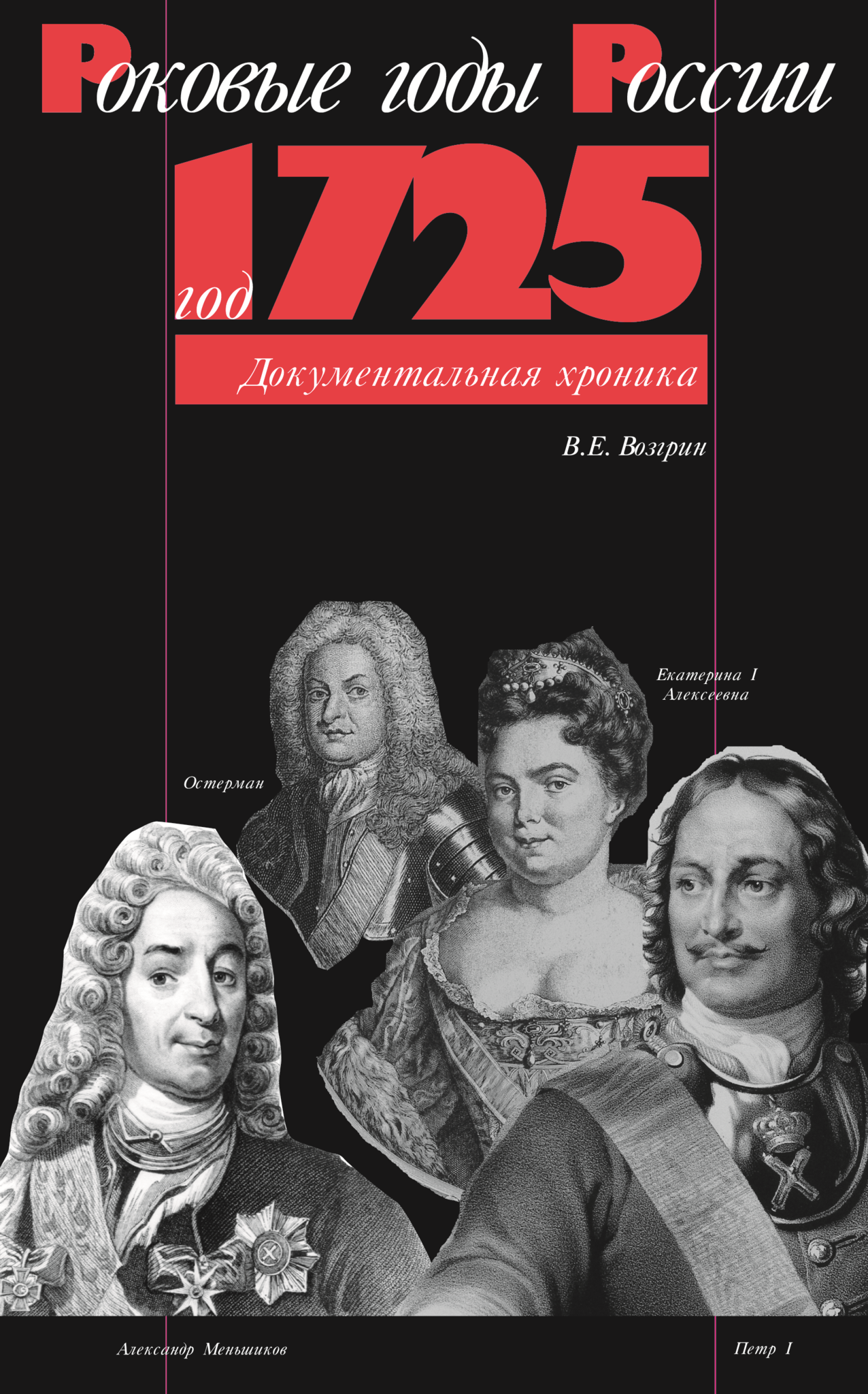 Cover1725_Пнж.png