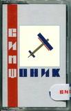 Симфоническое Кино / СимфониК (MC)