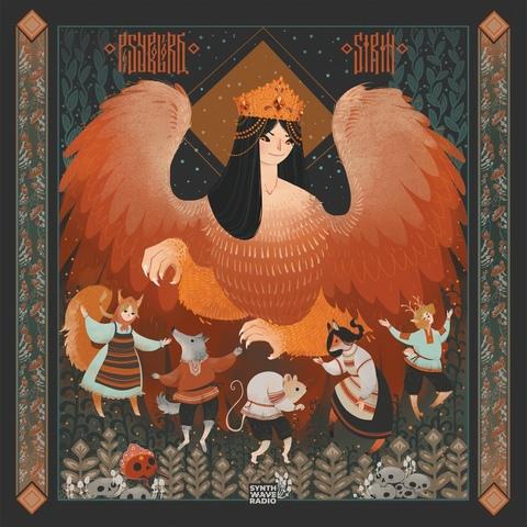 Виниловая пластинка Psybolord - Sirin (2021)