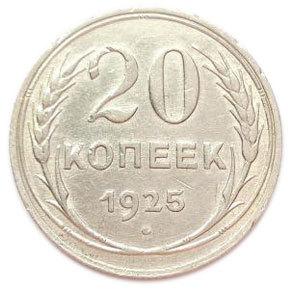 20 копеек 1925 года. СССР. VF