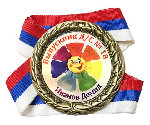 Медаль индивидуальная выпускнику д/с с номером и именем (солнышко + цветочек)