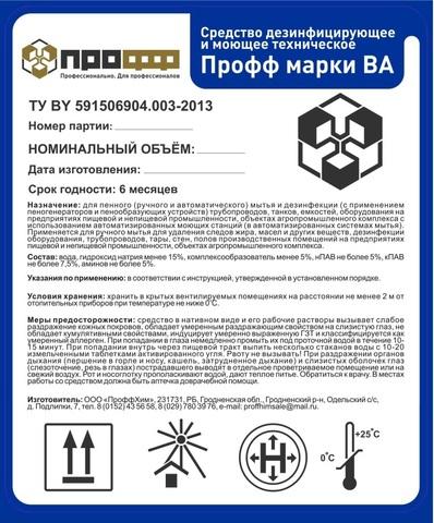 Средство моющее и дезинфицирующее щелочное пенное «Профф» марки ВА
