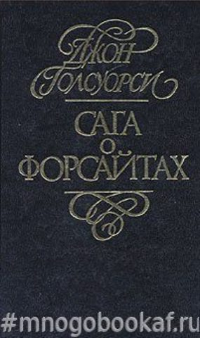 Сага о Форсайтах. В 4 томах