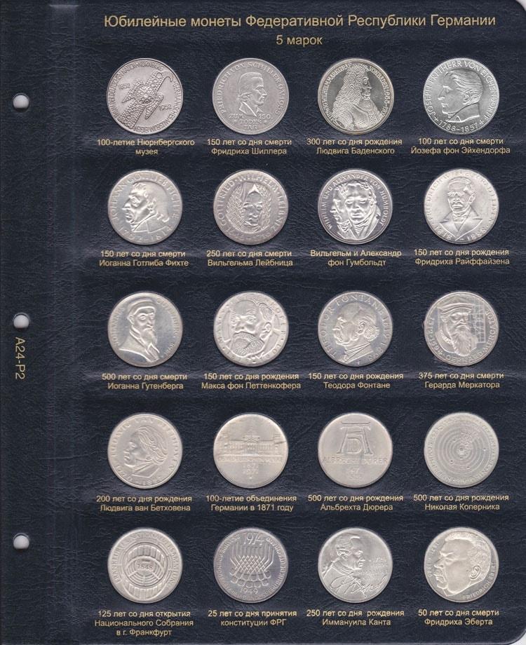 Альбом для памятных и регулярных монет ФРГ