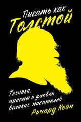 Писать как Толстой