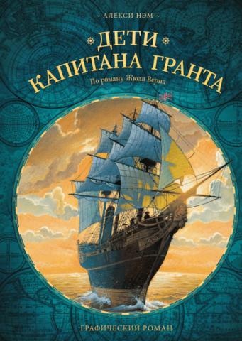 Дети капитана Гранта. Графический роман