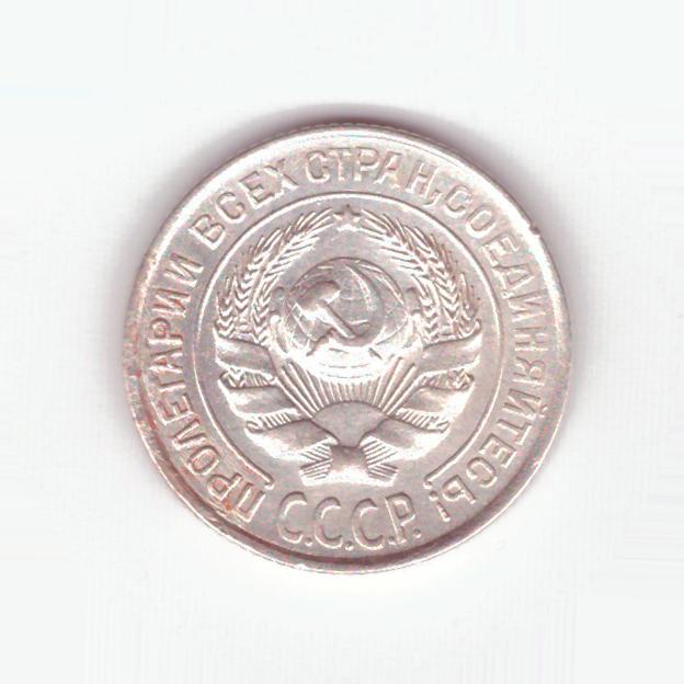 10 копеек 1927 ХF