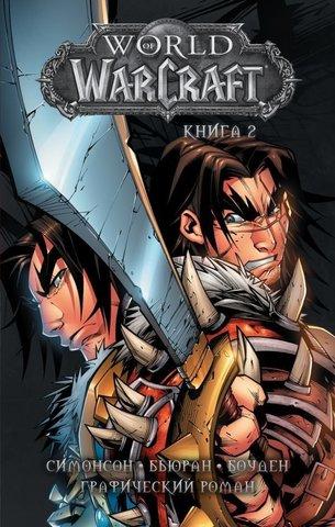 World of Warcraft. Книга 2