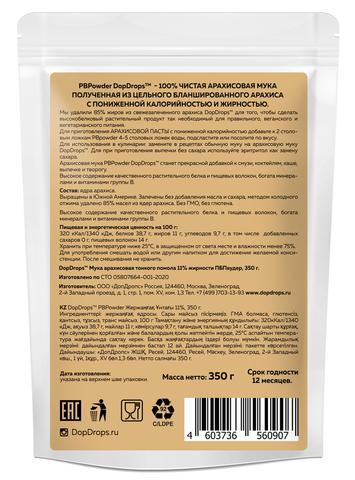 Мука арахисовая пониженной жирности, 350г ДопДропс