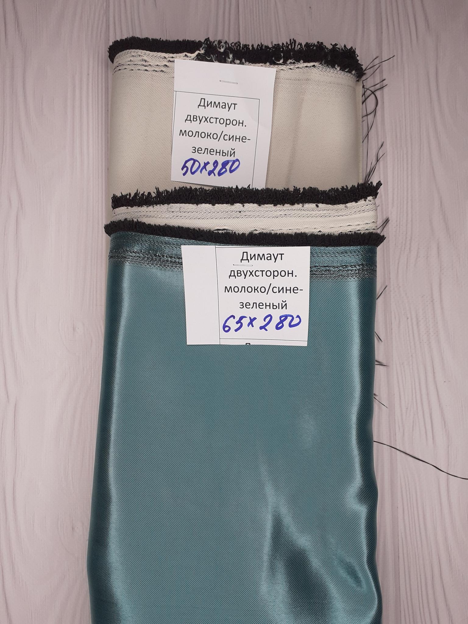 Димаут двухсторонний молоко/сине-зеленый (лоскут)