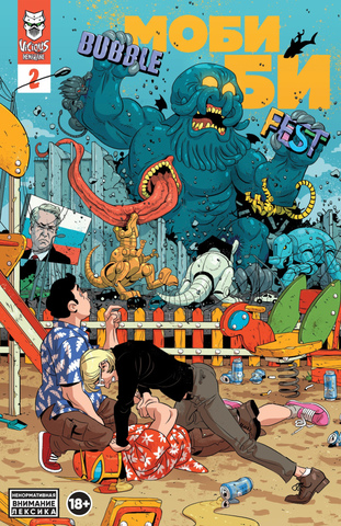 Моби Би #2. Лимитированная обложка Bubble Fest