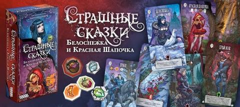 Страшные Сказки: Красная Шапочка и Белоснежка