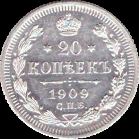 20 копеек 1909 г. Николай II. СПБ ЭБ. XF (2)