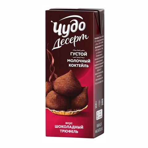 Коктейль молочный ЧУДО Трюфель шоколадный 3% 0,2 л РОССИЯ