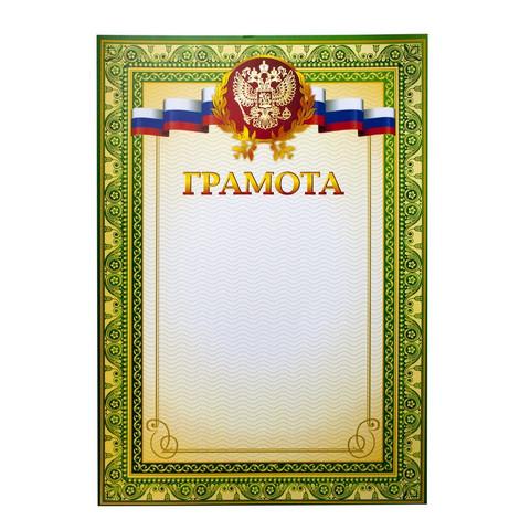 Грамота зеленая рамка с гербом (А4, 230 г/кв.м, 10 листов в упаковке)