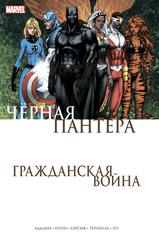 Гражданская война. Чёрная Пантера (ПРЕДЗАКАЗ!)