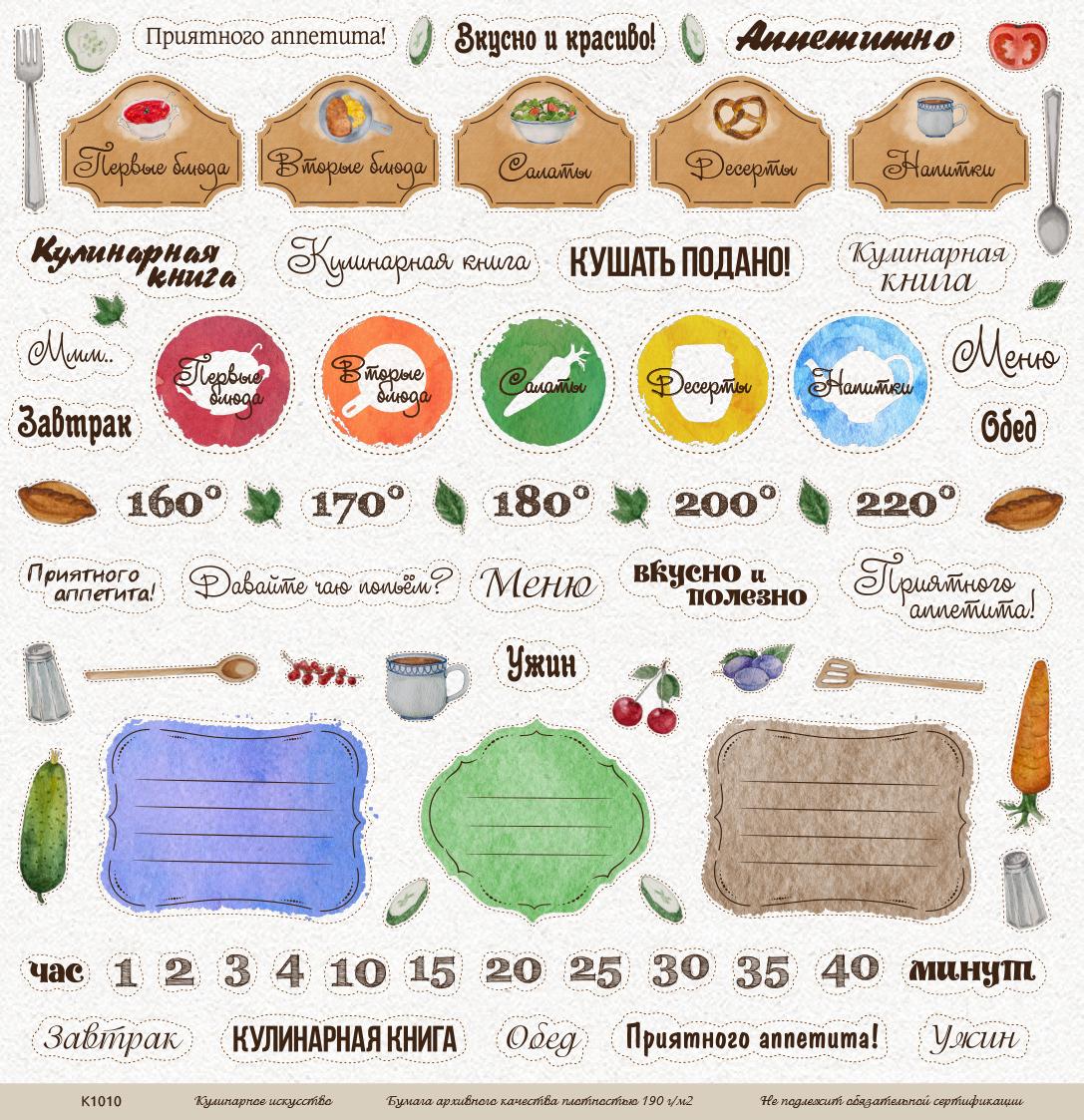 Бумага для скрапбукинга Надписи и разделители