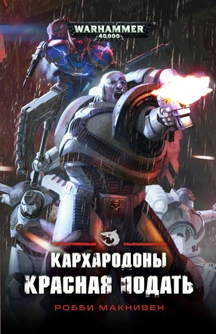 Warhammer 40000. Кархародоны. Красная подать