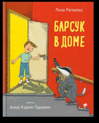 Лиза Рагвальс «Барсук в доме»