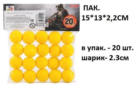 Набор шаров В1603233 (20 шт.) (СБ)