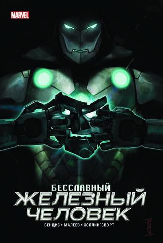 Бесславный Железный Человек. Эксклюзивное издание для Комиксшопов