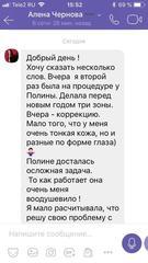 Полина Монохонова