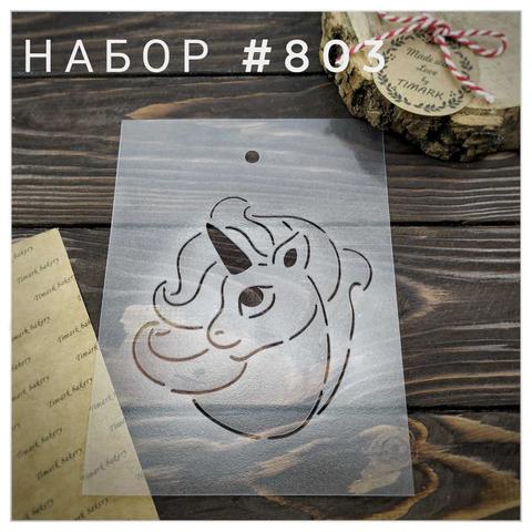 Набор №803 - Единорог