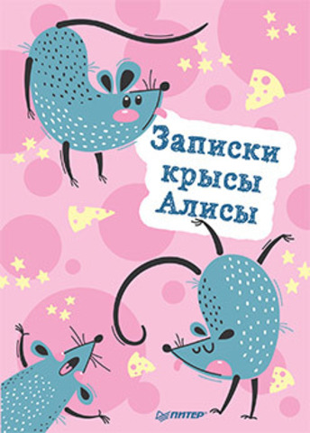 Блокнотик Записки крысы Алисы