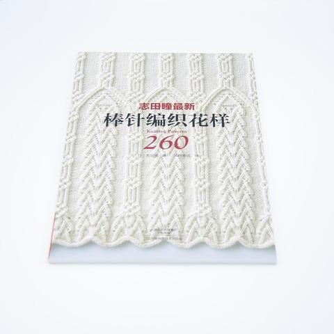 Книга 260 узоров спицами