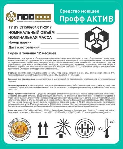 Средство моющее универсальное «Профф»  марки АКТИВ