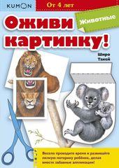 Оживи картинку! Животные