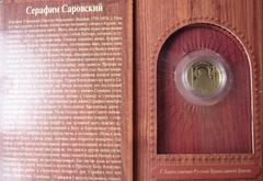 На золотой монете, украшенной 4 фианитами, изображен Серафим Саровский, чудотворец.