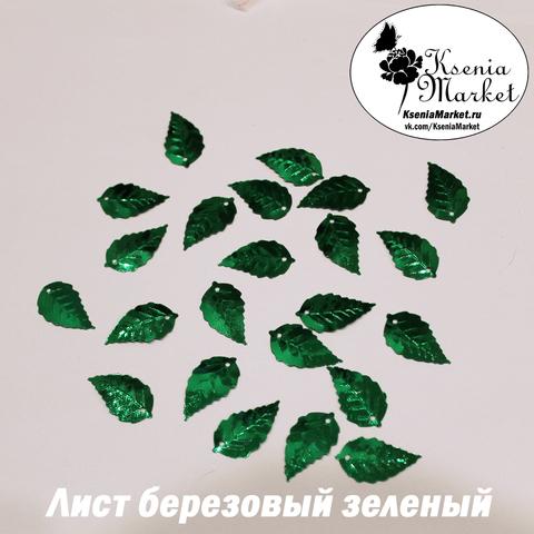 Пайетки лист березовый зеленый 50грамм 22*13мм