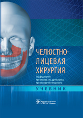 Челюстно-лицевая хирургия: учебник