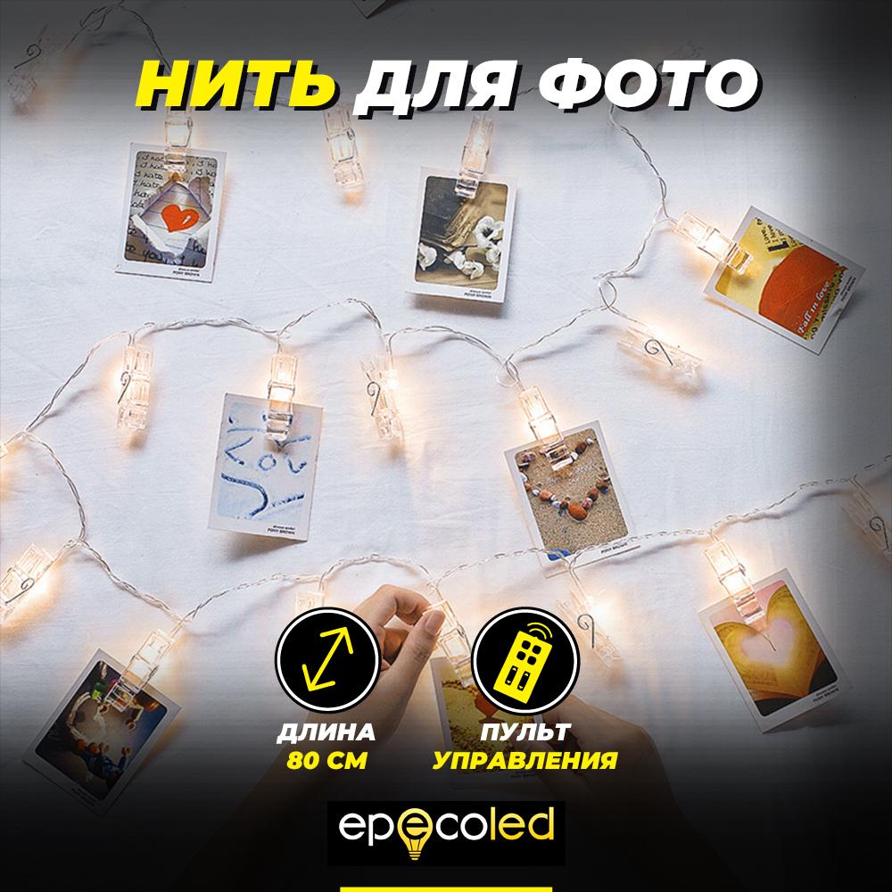Нить для фото EPECOLED (USB, на пульте, 3 метра, 20 крючков)