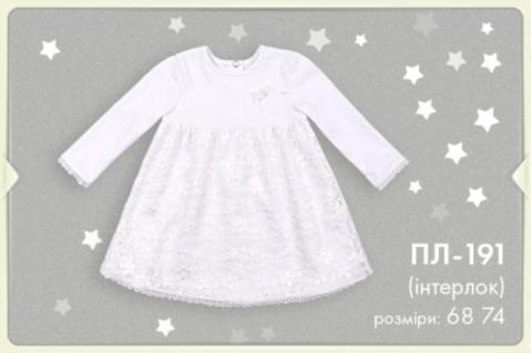 ПЛ191 Платье нарядное