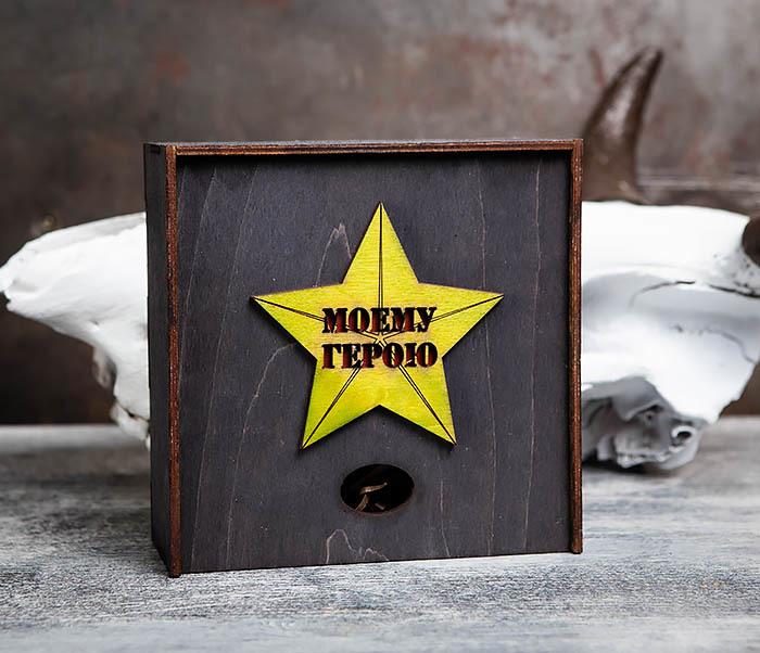 BOX208-1 Подарочная коробка «МОЕМУ ГЕРОЮ» к 23 февраля (17*17*7 см)
