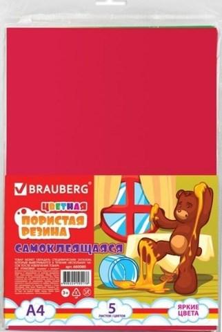 065-6415 Цветная пористая резина (пенка в листах) для творчества А4, 5 листов, 5 цветов, самоклеящаяся
