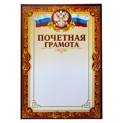 Грамота бордовая рамка с гербом (А4, 230 г/кв.м, 10 листов в упаковке)
