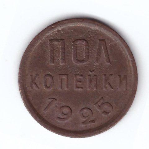Полкопейки 1925 VF+
