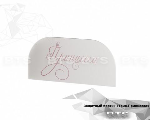 Защитный бортик ЗБ-01 белый/принцесса