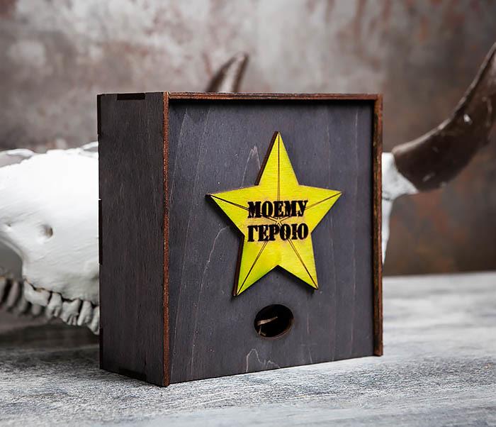 BOX208-1 Подарочная коробка «МОЕМУ ГЕРОЮ» к 23 февраля (17*17*7 см) фото 02
