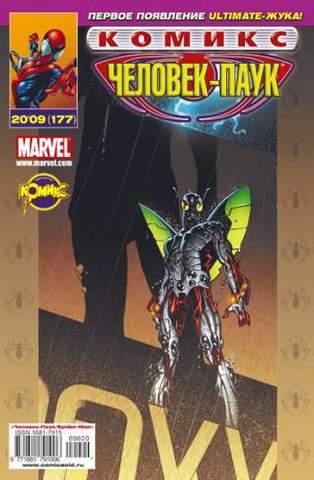 Человек-Паук №177