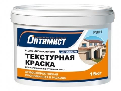 Оптимист Текстурная краска водно-дисперсионная белая матовая для наружных и внутренних работ P801