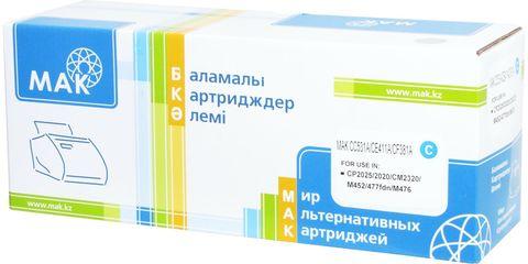 Картридж лазерный цветной MAK© 304A/305A/312A CC531A/CE411A/CF381A голубой (cyan), до 2800 стр. - купить в компании MAKtorg
